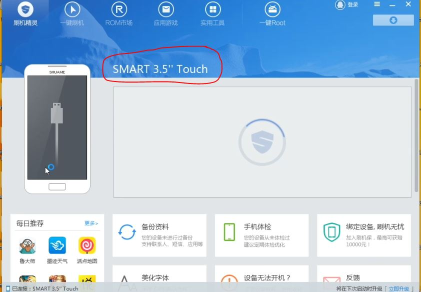 how to clear password true 3.5 smart touch , Shuame Tool